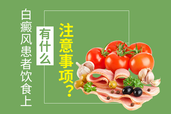 白癜风患者在饮食中需要注意什么