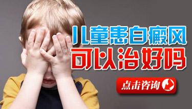 孩子得了白斑病怎么治